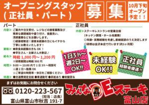 みんなdeステーキ富山店10月下旬オープン予定!オープニングスタッフ募集!