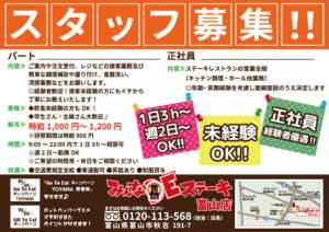 みんなdeステーキ富山店オープン!スタッフ募集!